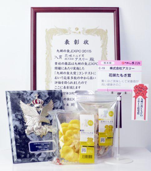 「九州の食EXPO2015賞」を受賞