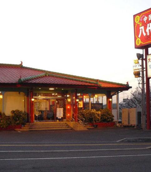 中華料理 八代飯店